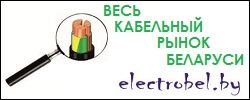Первый отраслевой кабельный портал Беларуси.